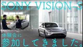 【新型車!?体験会】未知との遭遇!?  SONYなクルマ、VISION-S体験会に参加してきました。