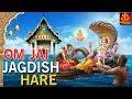 Om Jai Jagdish Hare    Om Jai Jagdish Hare    ॐ जय जगदीश हरे    Anjali Jain    Bhakti Bhajan Sagar