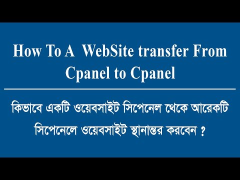 How To Site transfar Cpanel to Cpanel bangla tutorial