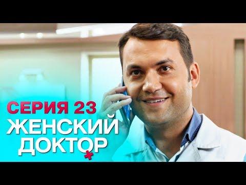 ЖЕНСКИЙ ДОКТОР-4   СЕРИЯ 23