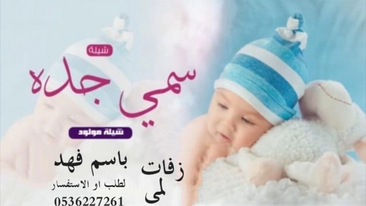 شيله مولود باسم فهد سمي جده 2020 Youtube