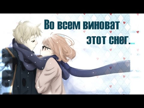 Курияма Мирай - {Во всем виноват этот снег...}