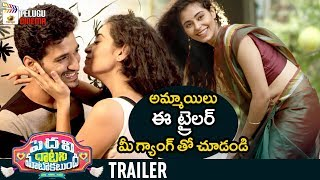 Telugutimes.net Pedavi Datani Matokatundhi Movie Trailer
