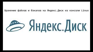 Хранение файлов и бэкапов на Яндекс.Диск из консоли Linux