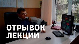 Отрывок лекции Рытова Михаила Юрьевича – заведущего кафедрой