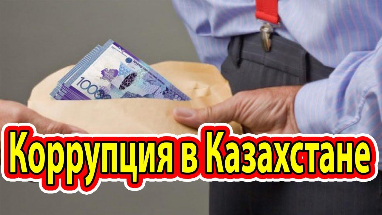 Срочно 05.05.21! Коррупция в Казахстане бьет рекорды