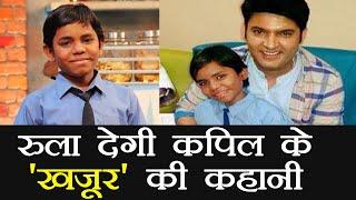 Kapil Sharma Show: Kartikey Raj aka 'KHAJUR' STORY will bring tears to your eyes | FilmiBeat