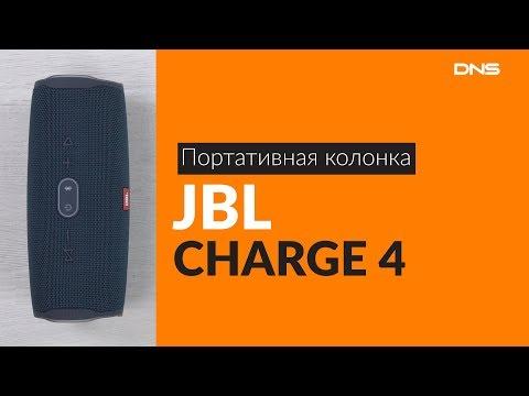 Распаковка портативной колонки JBL CHARGE 4 / Unboxing JBL CHARGE 4