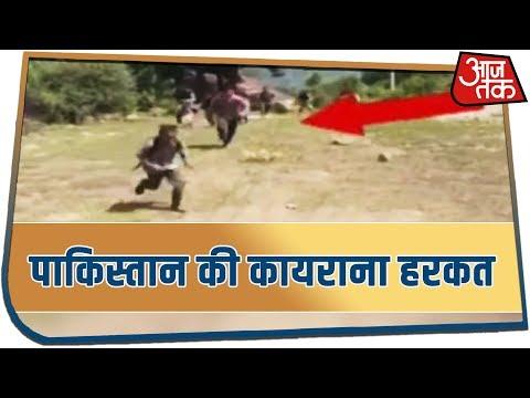LoC के पास Pakistan ने स्कूली बच्चों पर की फायरिंग, Indian Army बनी ढाल