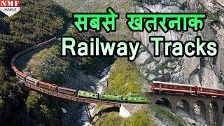 World के Top 10 Dangerous Railway Tracks, जिन पर होते हैं मौत के दर्शन!! Don