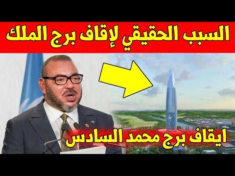 شيء لا يصدق ايقاف بناء برج الملك محمد السادس والسبب سوف يفاجئك ?