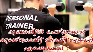 Personal Trainer Certification/Malayalam/How become a personal trainer in Dubai