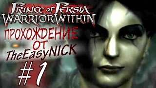 Prince of Persia: Warrior Within. ТРУСИХА. Прохождение. #1.