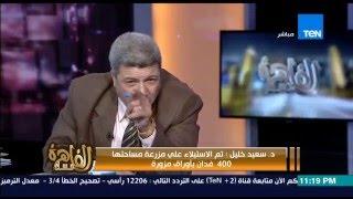 مساء القاهرة -- صراخ الدكتور سعيد خليل على الهواء وانجي انور تحاول تهدئته !