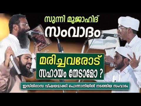 മരിച്ചവരോട് സഹായം തേടാമോ? | Sunni Mujahid Samvadam Latest | Islamic Speech In Malayalam