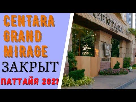 Как выглядит пляж Вонгамат в Паттайе. Отель Centara Grand Mirage закрыт. Паттайя 2021