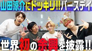 #11 今日は山田君の誕生日