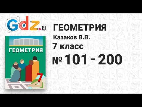№ 101-200 - Геометрия 7 класс Казаков
