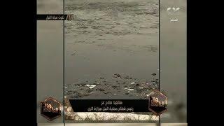 هنا العاصمة | رئيس قطاع حماية النيل بوزارة الري عن التلوث  : احنا ننظف وهما يرموا الزبالة