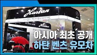 하탄 벤츠유모차 아시아최초 공개 영상!!!  (코엑스베…