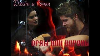 Джейн и Роман- Орлы или вороны(cover)