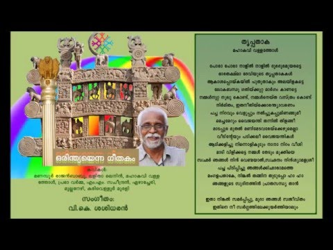 Vallathol Kavithakal Pdf