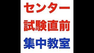 """[LiveStream] あと1日・センター直前""""集中教室""""で勉強しよう! thumbnail"""