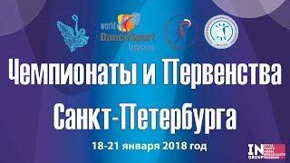 2018.01.18 Чемпионаты и Первенства Санкт-Петербурга
