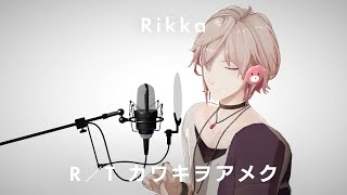 #2【THE RIKKA TONE】カワキヲアメク / 美波 covered by 律可
