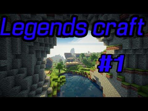 Как приватить на legends craft