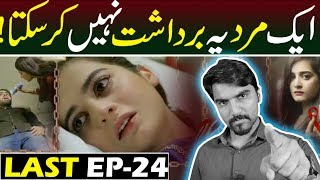 Bay dardi 24 Last Episode  | Teaser Promo Review | ARY DIGITAL Top Pakistani Drama #MRNOMAN
