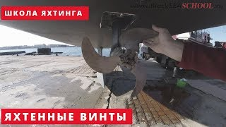 Обучение яхтингу в Крыму.  Яхтенные винты.