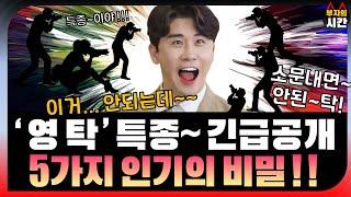 영탁 인기의 5가지 비밀 긴급 공개! [ 영탁 신곡 팬…