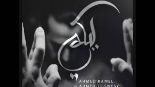 أحمد كامل - أحمد السويسى - ببكى    Ahmed kamel ft. Ahmed elswesy - babky