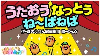 【絵本】納豆嫌いのお子様に!  うたおう なっとう ねーばねば 【読み聞かせ】