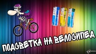 ПОДСВЕТКА для велосипеда из ЗАЖИГАЛКИ ?(Всем привет ребята) В этом видео я покажу как можно сделать небольшую, но весьма красивую подсветку своими..., 2015-05-13T16:05:54.000Z)