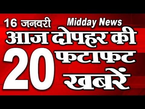 Dopahar ki fatafat khabren | Today breaking news | Midday news | 16 Jan. | Mobile news 24.