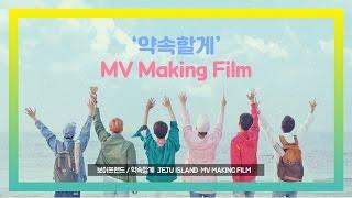 [Special Clip] 보이프렌드(BOYFRIEND) _ 뮤직비디오 메이킹 필름 (Jeju MV Making Film )