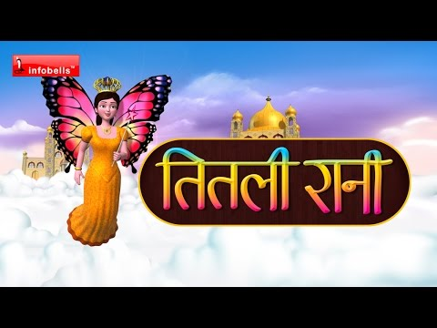 तितली रानी Hindi Rhymes for children
