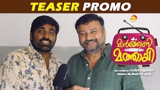 Teaser Promo | Maarconi Mathaai | Jayaram | Vijay Sethupathi | Sanil Kalathil
