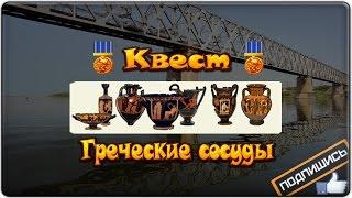 Русская рыбалка 3.99 Квест (Греческие сосуды)