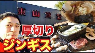 厚切りジンギスを義経鍋で焼く!「東山食堂(塩尻市東山)」