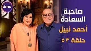 صاحبة السعادة - الموسم الثاني | الفنان أحمد نبيل | 10-9-2019 الحلقة كاملة