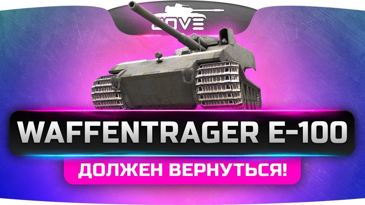 WAFFENTRAGER E-100 ДОЛЖЕН ВЕРНУТЬСЯ!