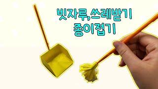 쓰레받기 접기 빗자루 접기 _ DIY Mini Pape…