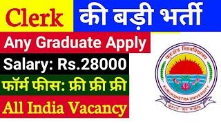 Clerk की आई बड़ी भर्ती  ,फॉर्म फीस:फ्री- Salary: Rs.28000 || Kurukshetra University Recruitment 2019