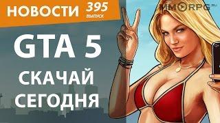 GTA 5: Скачай сегодня! Новости.
