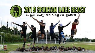 2019 스파르탄 레이스 비스트 21km 친구들이랑 펀런! | Spartan Race Beast In Kor…