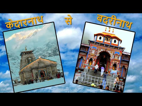 Badrinath Kedarnath Yatra Video -  Badri Kedar Do Dham Tour