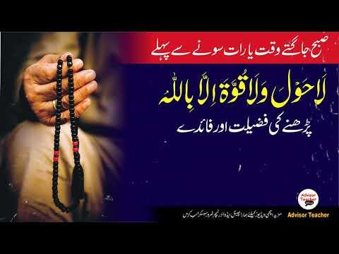 Muharram ul Haram ka Wazifa | لاحولاولاقوۃالاباللہ | Mah e Muharram ki Fazeelat aur Faidey